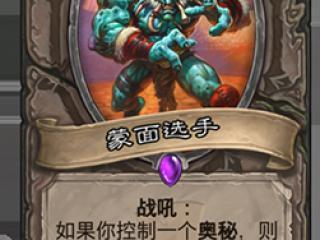 炉石传说中立紫卡蒙面选手怎么样 蒙面选手属性分析