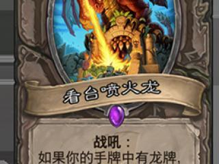炉石传说中立紫卡看台喷火龙怎么样 看台喷火龙属性技能分析