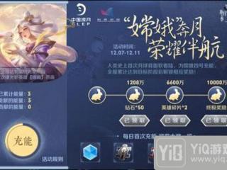 王者荣耀嫦娥完整版原画曝光 未来3位新英雄排期预测
