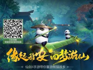 緣起雅安 仙劍奇俠傳4手游的熊貓情緣