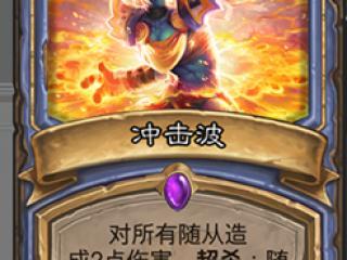 炉石传说法师紫卡冲击波怎么样 紫卡冲击波强度详解