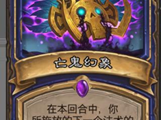 炉石传说萨满紫卡亡鬼幻象怎么样 亡鬼幻象强度点评