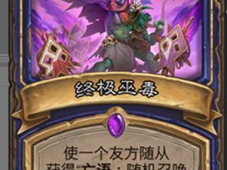 炉石传说拉斯塔哈大乱斗萨满紫卡终极巫毒怎么样-炉石传说拉斯塔哈大乱斗萨满紫卡终极巫毒点评