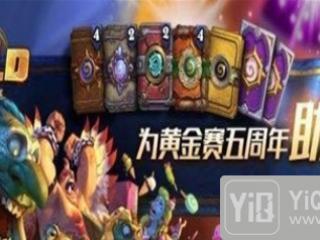 炉石传说黄金卡包怎么获得 黄金卡包获得方法
