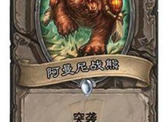 炉石传说拉斯塔哈大乱斗战士橙卡阿卡里犀牛之神怎么样-炉石传说拉斯塔哈大乱斗战士橙卡阿卡里犀牛之神点评