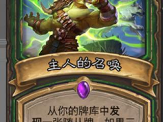 炉石传说拉斯塔哈大乱斗猎人紫卡主人的召唤怎么样-炉石传说拉斯塔哈大乱斗猎人紫卡主人的召唤点评