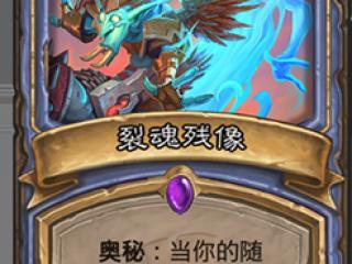 炉石传说裂魂残像怎么样 法师紫卡裂魂残像点评