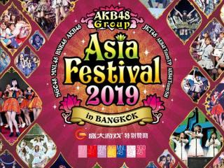 AKB48 Group亚洲盛典即将来袭 《AKB48樱桃湾之夏》重大企划公布