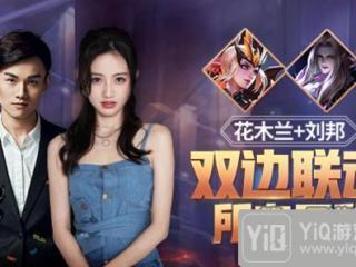 王者荣耀上分拍档57期视频 刘邦配木兰联动无敌