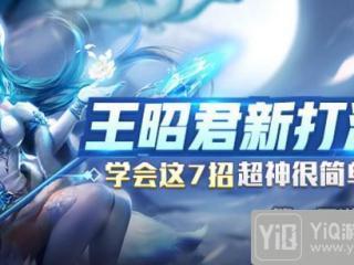 王者荣耀7大技巧教你玩王昭君 新版昭君教学视频