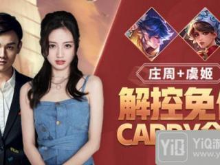 王者荣耀上分拍档58期视频 庄周虞姬无缝解控免伤