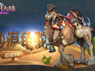 寒冬风雪肆虐!《光明大陆》沙漠角驼坐骑登场