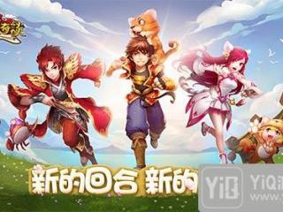《天书奇谈》正版手游12月14日正式登陆App Store