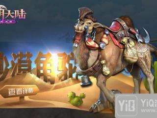 《光明大陆》新坐骑沙漠角驼闪亮登场 圣诞占卜活动开启