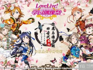 《Love Live! 學園偶像祭》國服原創卡牌計劃票選