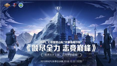 "KPL X 中国登山队""共攀珠峰计划""大片上映"