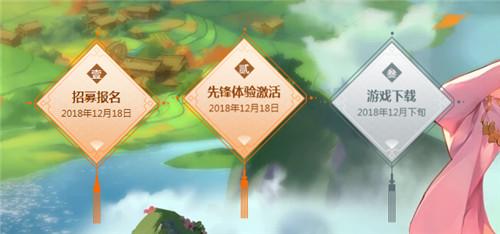 《剑网3:指尖江湖》韶华之约安卓删档测试在即 招募现已开启