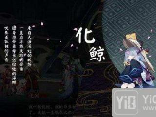 阴阳师12月19日维护更新公告 化鲸降临平安京