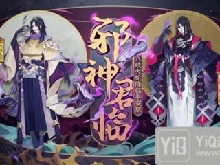 阴阳师体验服12月19日更新公告 八岐大蛇追忆绘卷开启