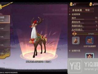侍魂胧月传说圣诞活动 限定坐骑圣诞驯鹿降临
