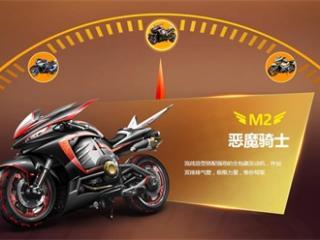 《QQ飞车手游》全新载具摩托车上线,周年庆狂欢开启