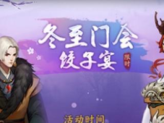 神都夜行录饺子皮怎么获得 饺子皮获得方法