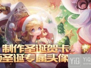 王者荣耀制作圣诞贺卡 领圣诞专属头像框
