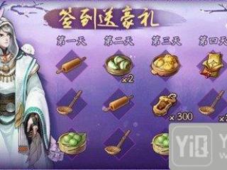 神都夜行录冬至限时活动震撼上线 暖心饺子盛宴
