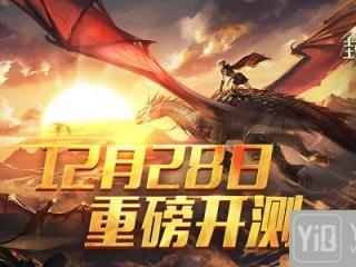 上演超自由巅峰对决 《封龙战纪》12月28日火爆开测