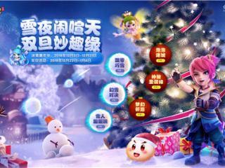 圣誕誰是泡泡王?《夢幻西游》手游雙旦活動火熱進行中