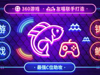 """最强C位助攻!360游戏×友唱联手打造""""游戏锦鲤"""""""