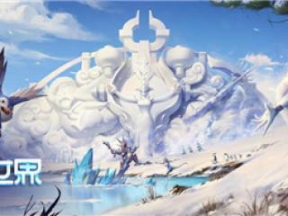 《王者荣耀》再度打造实景冰雪王者世界