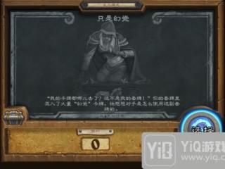 炉石传说幻觉乱斗怎么玩 乱斗模式幻觉乱斗玩法攻略