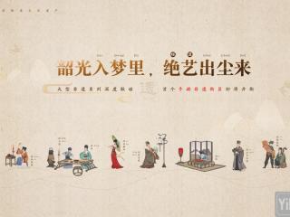 《楚留香》X谷雨中国大型非遗系列深度联动先导片曝光