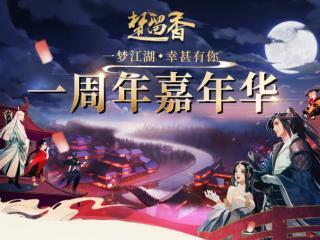 楚留香手游周年庆典第一弹 线下嘉年华邀君赴江湖
