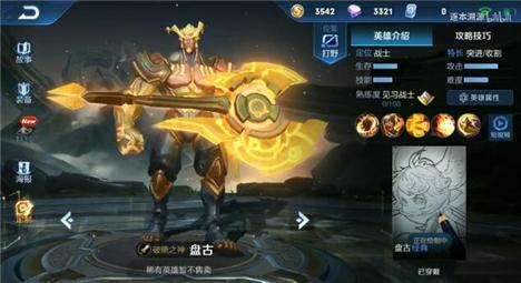 王者荣耀盘古技能展示 新英雄盘古技能演示视频