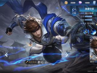 王者荣耀体验服停1月7日更新 新英雄盘古、马超上线