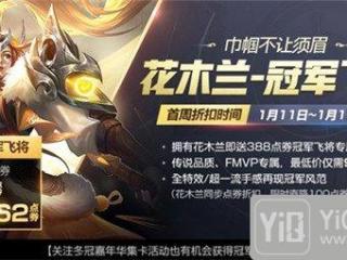 王者荣耀1月8日更新 赛季末冲刺活动来袭