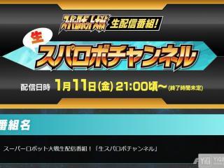 《超级机器人大战T》将于1月11日公开新情报 机战DD也有