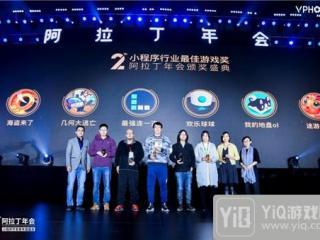"""瀚叶互娱《几何大逃亡》获阿拉丁""""小程序行业最佳游戏""""大奖"""