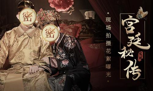 宫廷剧情手游改编影视剧 《宫廷秘传》现场拍摄花絮曝光