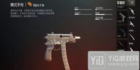 刺激战场蝎式手枪好用吗-蝎式手枪属性介绍1