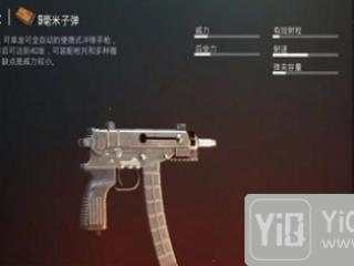 绝地求生刺激战场蝎式手枪好用吗 蝎式手枪属性介绍