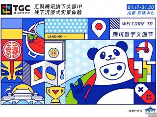 《新劍俠情緣手游》攜手TGC2019騰訊數字文創節