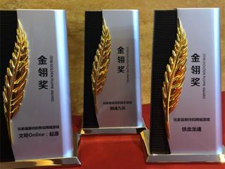 2018金翎奖揭晓 360游戏旗下三款佳作斩获大奖