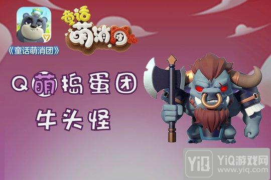 手游《童话萌消团》新章节即将上线 全新怪物曝光4