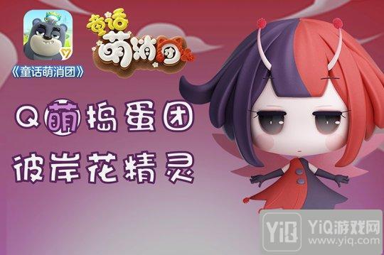 手游《童话萌消团》新章节即将上线 全新怪物曝光3