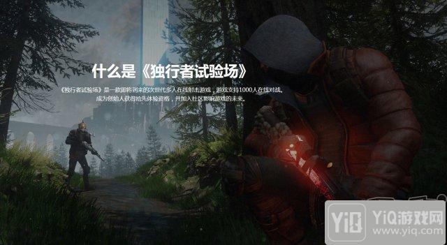 千人吃鸡新作《独行者:试验场》2月迎来更新 将加入狩猎玩法1