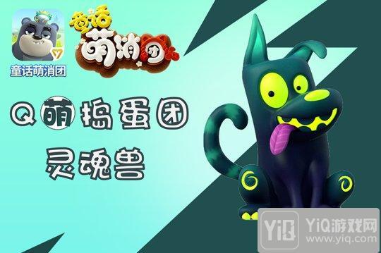 手游《童话萌消团》新章节即将上线 全新怪物曝光1