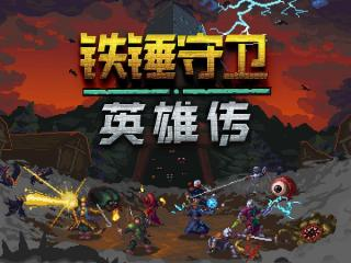 《铁锤守卫英雄传》官方中文上线 拉上好友一起击败魔王吧